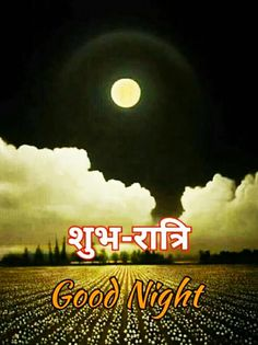 Good Night Images For Whatsapp Good Night For Him, Good Night Hindi, Beautiful Good Night Images, Romantic Good Night, Good Night Prayer, Cute Good Night, Good Night Gif, Good Night Friends Images, Funny Good Night Images