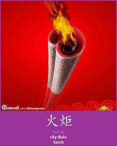 火炬 - huǒ jù - cây đuốc - torch