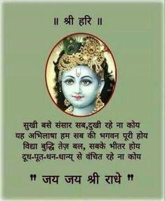 Krishna Quotes In Hindi, Radha Krishna Quotes, Hindi Quotes, Krishna Art, Morning Prayer Quotes, Morning Prayers, Good Morning Quotes, Good Morning Messages, Good Morning Greetings