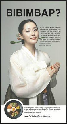이영애, 뉴욕타임스 비빔밥 광고 출연