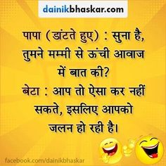 ... Punjabi Jokes, Pin Pin, Country Life, Funny Jokes, Comedy, Cartoons, India, Humor, Logos