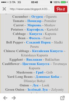 food Russian Language Lessons, Russian Lessons, Russian Language Learning, Language Study, Learning Spanish, How To Speak Russian, Learn Russian, Learn French, Russian Quotes