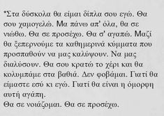 Greek Love Quotes, Love Quotes For Him, Quote Of The Day, General Quotes, Quote Backgrounds, Love You, My Love, Couple Quotes, Some Words