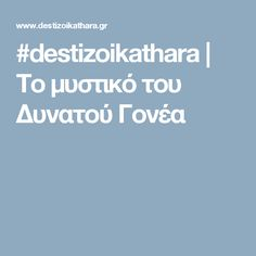 #destizoikathara | Το μυστικό του Δυνατού Γονέα