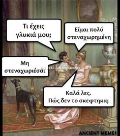 Funny Laugh, Funny Jokes, Hilarious, Funny Picture Quotes, Funny Photos, Ancient Memes, Greek Quotes, Lol, Humor