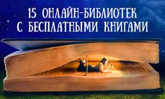 15онлайн-библиотек сбесплатными книгами