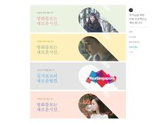 브런치 배너_컬러, 레이아웃 참고 Web Banner, Blog Banner, Event Banner, Web Design, Page Design, Layout Design, Mobile Banner, Menu Book, Photographer Portfolio