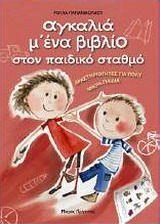 Αγκαλιά μ' ένα βιβλίο στον παιδικό σταθμόΔραστηριότητες για πολύ μικρά παιδιά