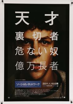 """The Social Network (2010) Vintage Japanese Advance Movie Poster - 29""""x 41"""" - This is a vintage Japanese advance movie poster from 2011 for The Social Network starring Jesse Eisenberg, Rooney Mara, Bryan Barter, Brenda Song, Dustin Fitzsimons, and Justin Timberlake. David Fincher directed the film about the founding of Facebook. The advance-style poster advertised the January 15, 2011 Japanese theatrical release of the film."""