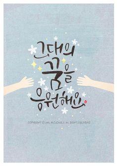 107번째 이미지 Handwritten Typography, Typography Quotes, Caligraphy, Calligraphy Art, Stationery Design, Branding Design, Watercolor Branding, Korean Quotes, Korean Design
