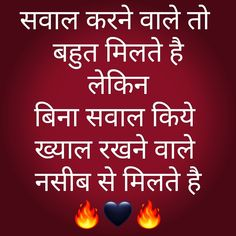Marathi Quotes, Gujarati Quotes, Indian Quotes, Weird Facts, Crazy Facts, Friendship Quotes In Hindi, Zindagi Quotes, Deep Words, Deep Thoughts