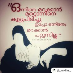 Love Quotes In Malayalam, Flower Poem, Me Quotes, Qoutes, Free Verse, Start Writing, Love Poems, I Can Relate, Creative Writing