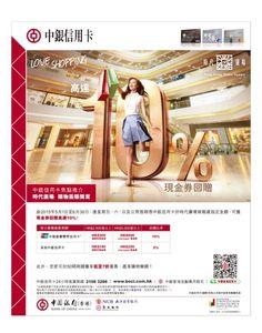 #中銀 #銀行 Banks Advertising, Visual Advertising, Creative Advertising, Bank Financial, Finance Bank, Banks Ads, Visual Management, Property Branding, Banking Industry