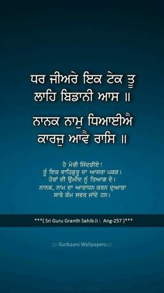 Sikh Quotes, Gurbani Quotes, Indian Quotes, Holy Quotes, Punjabi Quotes, Truth Quotes, Guru Granth Sahib Quotes, Sri Guru Granth Sahib, Guru Nanak Ji