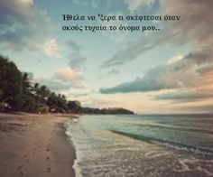 """Find and save images from the """"greek"""" collection by S I R I O♥ (faysirio) on We Heart It, your everyday app to get lost in what you love. Life In Greek, Favorite Quotes, Best Quotes, Greek Quotes, Philosophy, How Are You Feeling, Thoughts, Feelings, Sayings"""