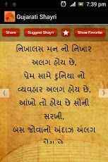 Gujarati Shayri is a fun application for Gujarati language lovers. It has full packed gujarati proverbs, Gujarati Sayings and Shayris for all age groups.  You can email and SMS such Gujarati shayries to loved ones and Facebook and Twitter share is there always.