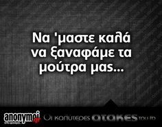 , Happy Quotes, Me Quotes, Funny Quotes, Teaching Humor, Funny Greek, Perfection Quotes, Famous Last Words, Greek Quotes, Sarcastic Quotes