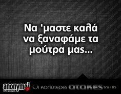 Ξανά ξανά και ξανά!!! Happy Quotes, Me Quotes, Funny Quotes, Teaching Humor, Funny Greek, Perfection Quotes, Famous Last Words, Greek Quotes, Sarcastic Quotes