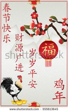 Greeting card for Chinese New Year of rooster for print. Chinese Text: Respectful congratulations on the new year! May your business be prosperous! May wealth flow in! Sales Image, Spring Festival, Happy Spring, Web Banner, Chinese New Year, Original Image, Rooster, Congratulations, Royalty Free Stock Photos