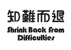 知難而退|Typography Design on Behance
