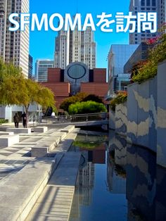 SFMOMA(サンフランシスコ近代美術館)は見逃してはならない美術館の一つです。20世紀の芸術だけを展示した初の博物館です。