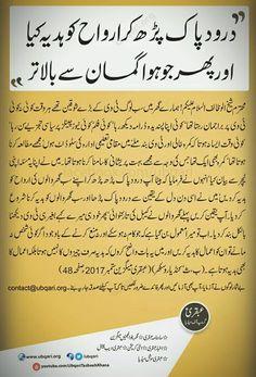 Islamic Prayer, Islamic Teachings, Islamic Dua, Islamic World, Islamic Quotes, Islamic Images, Duaa Islam, Allah Islam, Islam Quran