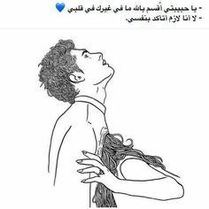 Liebeserklärung arabische ▷ Vorname