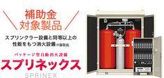 スプリネックス パッケージ型自動消火設備