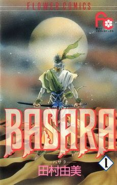 The Legend of Basara: a story of love and war in post-apocalyptic Japan (and my current obsession)