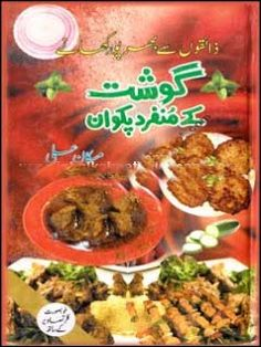 Best books pdf ishq ka ain novel by aleem ul haq haqi pdf pdf best meat recipes cooking guide urdu bookanother pakistan and indian recipes cooking book in urdu gosht ke munfarid pakwaan author by muskan ali forumfinder Choice Image