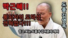 도올 김용옥, 김어준 박근혜는 통치자의 도덕성이 전혀없다!!! 믿고보는 도올과 김어준의 캐미