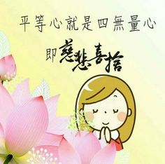 Chinese Quotes, Home Decor, Decoration Home, Room Decor, Home Interior Design, Home Decoration, Interior Design