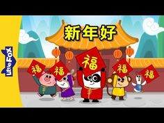 Free educational videos, songs, and rhymes about Chinese New Year (Lunar New Year) for classroom or home; resources for a variety of ages! Learn Chinese, Chinese New Year, Little Fox, Little Ones, New Years Song, Learn Mandarin, Baby Songs, Chinese Language, Circle Time