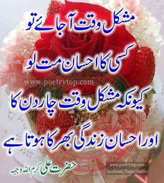 You are trying to Search best collection of Hazrat Ali Quotes images SMS ? Read Hazrat imam Ali A.S Quotes in Urdu. Urdu Quotes With Images, Inspirational Quotes In Urdu, Best Islamic Quotes, Best Urdu Poetry Images, Wise Quotes, Qoutes, Hazrat Ali Sayings, Imam Ali Quotes, Poetry For Lovers