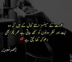Sufi Quotes, Urdu Quotes, Poetry Quotes, Islamic Quotes, Quotations, Qoutes, Sufi Poetry, My Poetry, Namal Novel