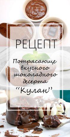 В этой статье очень хочу поделиться с нашими читателями рецептом потрясающего шоколадного десерта «Кулан». Этот рецепт очень прост и быстр в приготовлении. Все ингредиенты можно легко найти в любом магазине. Десерт «Кулан» обладает великолепными вкусовыми качествами и приятной текстурой. Ваши гости будут в восторге и обязательно попросят рецептик!