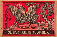 Kirin, a mythical creature Japanese matchbox label - circa 1910 Japanese Art, Matchbox Art, Mythical Creatures, Vintage Graphics, Poster Art, Matchbook Art, Art, Vintage Graphic Design, Vintage Illustration