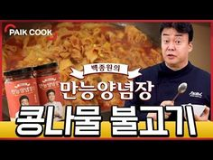 Korean Dishes, Korean Food, Snack Recipes, Cooking Recipes, Snacks, Korean Recipes, Pop Tarts, Pickles, Food And Drink