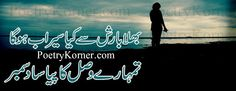 Urdu-Sad-Poetry-15.jpg (863×334)