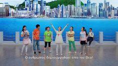 Μουσικό θεατρικό «Η ιστορία της Ξιαοζέν» (Τρέιλερ) New York Skyline, Travel, Viajes, Trips, Traveling, Tourism, Vacations
