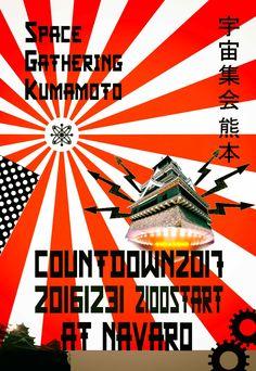SGK CountDown2017 | SpaceGathering
