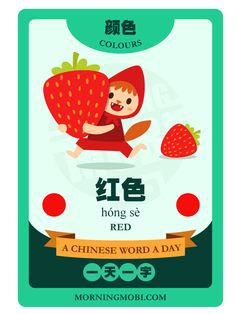 A Chinese Word A Day 红色 Red