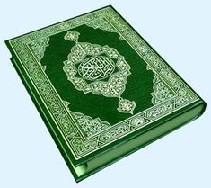 An Introduction to the Quran (part 1 of 2): Organization and Meanings - The Religion of Islam