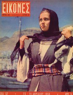 """""""""""Κοπέλλα της Καλύμνου"""""""" Από το βιβλίο ΕΙΚΟΝΕΣ: 1955-1957 The Complete Cover Archive (Εκδόσεις Τσαγκαρουσιάνος) Το περιοδικό ΕΙΚΟΝΕΣ ήταν δημιούργημα της Ελένης Βλάχου. Το τολμηρό εγχείρημα της «Μεγάλης Κυρίας» της ελληνικής δημοσιογραφίας εμφανίστηκε στα περίπτερα στις 31 Οκτωβρίου 1955. Ήταν το πρώτο εικονογραφημένο περιοδικό στην Ελλάδα."""