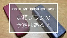 どうも、ズッカズです。 すでに先行販売も開始されているiQOS ILUMA(アイコス イルマ)ですが、皆さんはもう入手しましたか? 購入を検討している人は良かったらレビュー記事を参考にしてみてください。結構ガッツリ書きま ... How To Plan
