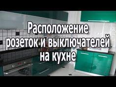 Не знаете, как правильно сделать электропроводку на кухне? К Вашему вниманию советы по монтажу, видео инструкция и наглядные фото примеры кухонной проводки. Flat Screen, Blood Plasma, Flatscreen, Dish Display