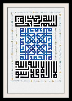 """""""In the name of Allah, the Entirely Merciful, the Especially Merciful. [All] praise is [due] to Allah. There is no god but Allah; Muhammad is His Messenger."""" Contemporary Hilye-i Serif in Kufi by Ibrahim Halil Islam. Arabic Calligraphy Art, Beautiful Calligraphy, Arabic Art, Calligraphy Alphabet, Typography Letters, Lettering, La Ilaha Illallah, Islamic Paintings, Islamic Patterns"""