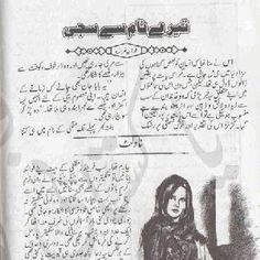 Yeh sham sham e zindgi written by Fozia Ghazal written by Fozia Ghazal.PdfBooksPk posted this book category of this book is social-books.Format of  is PDF and file size of pdf file is 10.87 MB.  is very popular among pdfbookspk.com visotors it has been read online 702  times and downloaded 201 times.