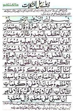 Shab e Barat Dua & Prayer - Shab e-Barat Dua - Shab e Barat Prayer 2020 Duaa Islam, Islam Hadith, Allah Islam, Islam Quran, Alhamdulillah, Quran Surah, Islamic Phrases, Islamic Messages, Islamic Dua