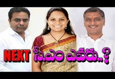 Future Chief Minister of Telangana... Guess Who is ? | FASTNEWSUPDATES.IN, Telugu News Papers, Telugu Film News, Telugu Movie News, Latest News Updates, Fast News Updates, Breaking News, News Today, Today News Headlines, Top News Stories,